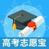 高考志愿专家—2020高考升学填报指导app