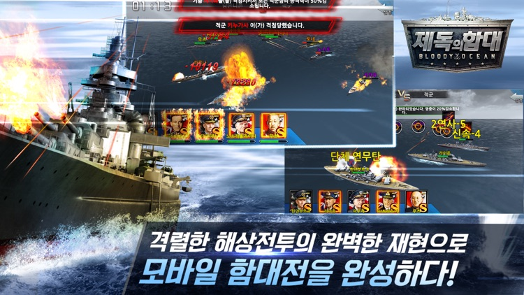 제독의함대 screenshot-3