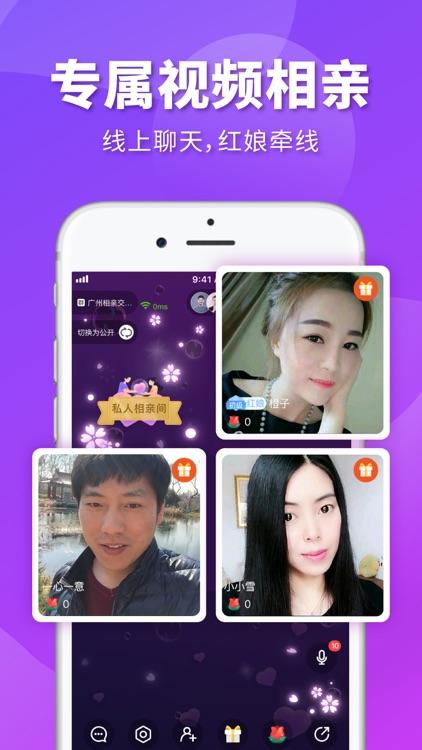 相个亲-同城交友婚恋相亲软件 screenshot-4
