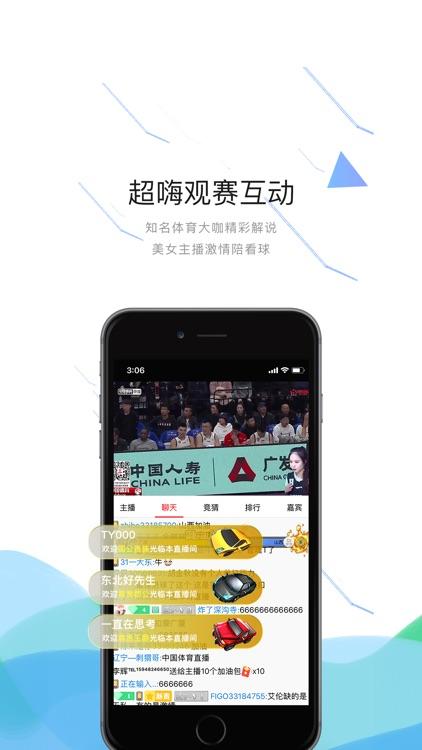 中国体育-直播TV screenshot-4