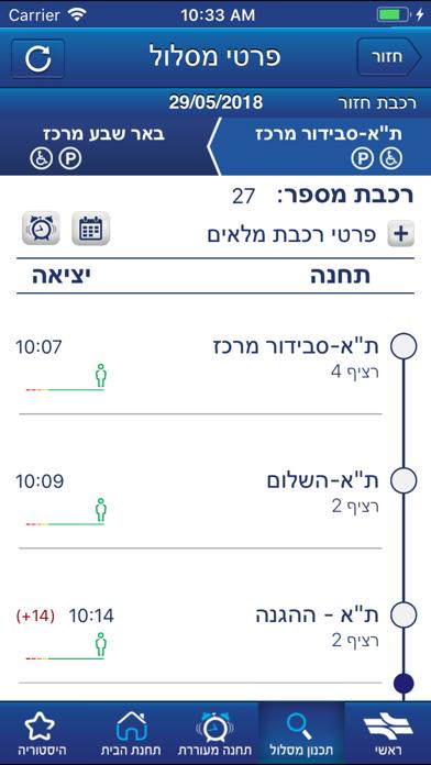 Screenshot #3 pour רכבת ישראל - Israel Railways