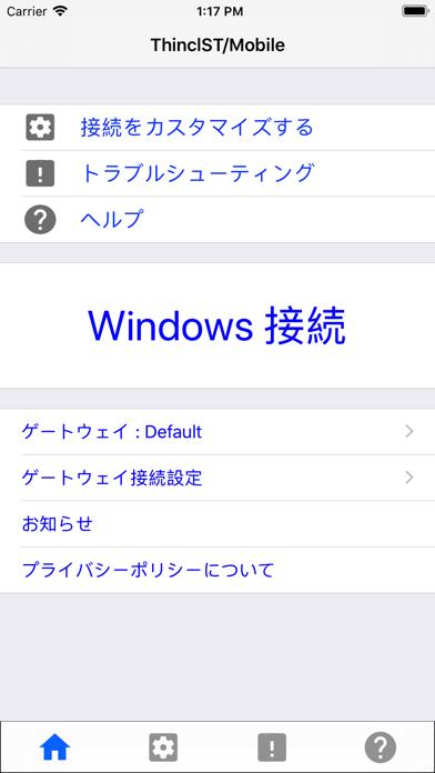 ThinclST/Mobileのスクリーンショット1