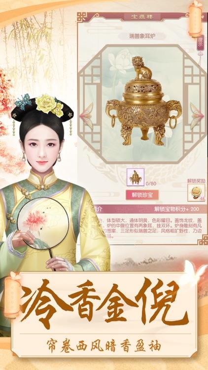 后宫攻略-古代游戏 screenshot-4