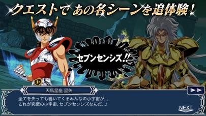 聖闘士星矢 ゾディアック ブレイブのおすすめ画像5