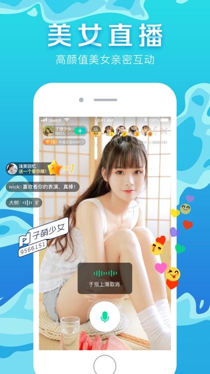 腾讯NOW直播-直播交友短视频平台 screenshot-0