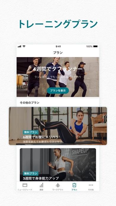 adidas Training 筋トレワークアウト ScreenShot0