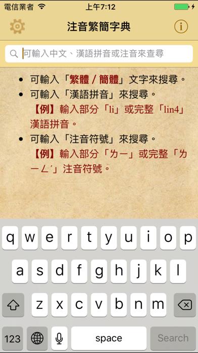 拼音.注音繁簡字典のおすすめ画像1