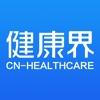 健康界-华语医疗第一智库