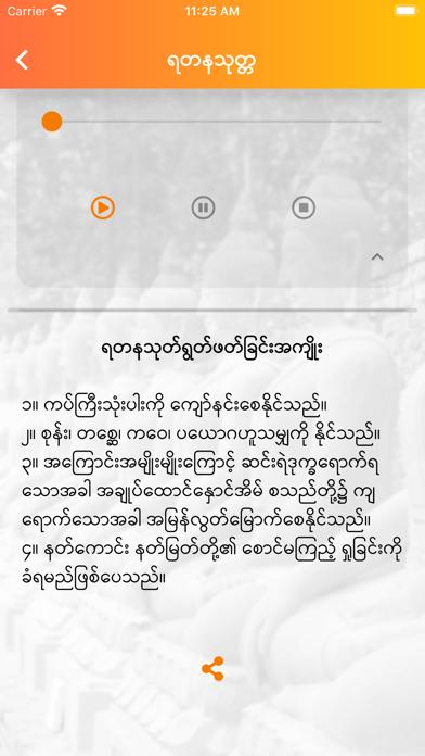 Dhamma Payeikのおすすめ画像2
