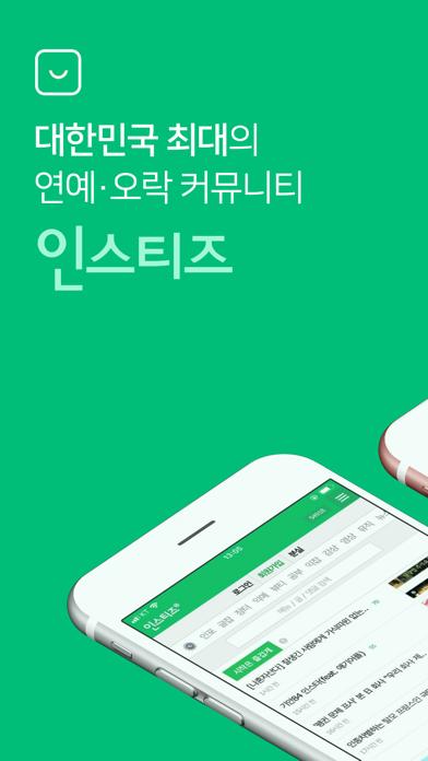 인스티즈 - 대한민국 최대의 연예·오락 커뮤니티 for Windows
