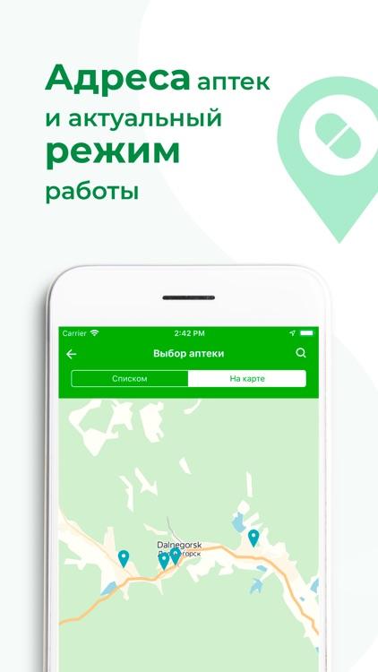 Новая Аптека screenshot-4