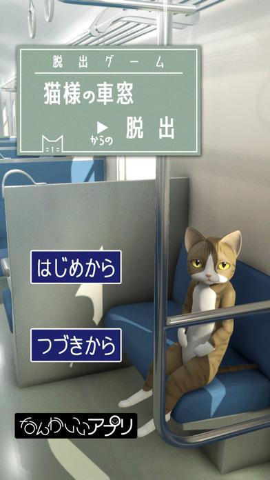 脱出ゲーム 猫様の車窓からの脱出のおすすめ画像1