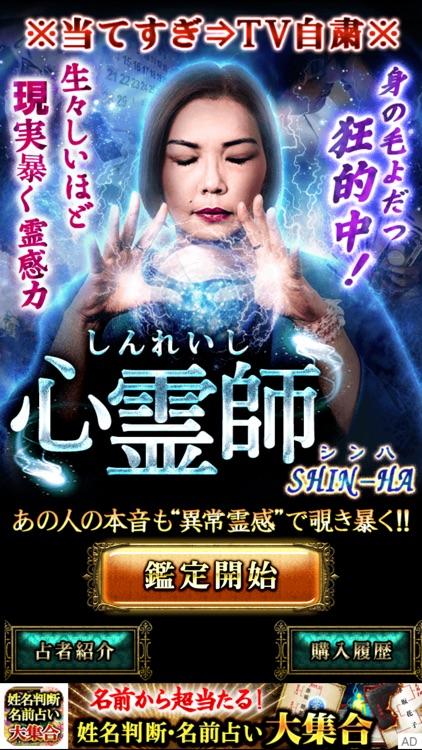 【心霊占い師SHIN-HA】の霊盗視占い