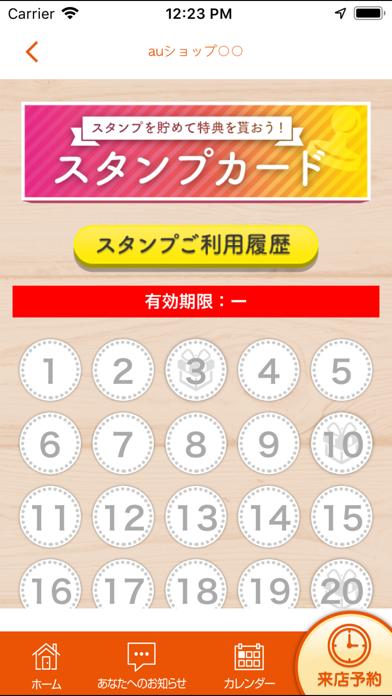 ショップアプリ for auのおすすめ画像3