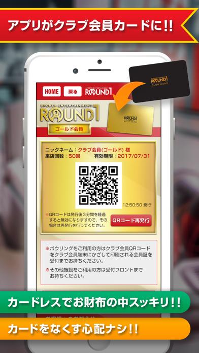 Round1 お得なクーポン毎週配信! screenshot1