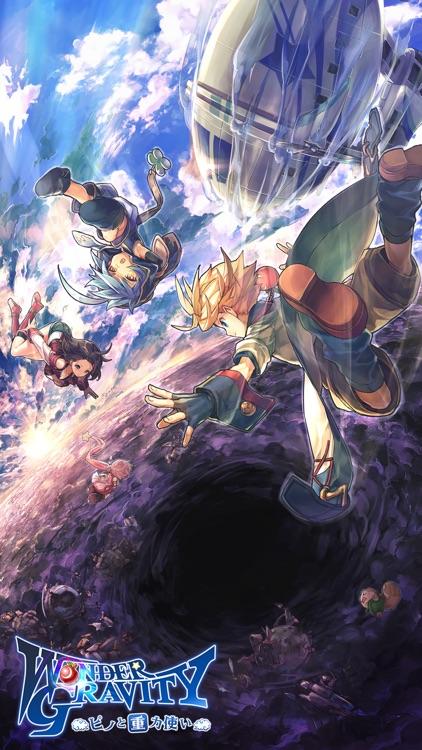 【新作RPG】ワンダーグラビティ ~ピノと重力使い~ screenshot-0