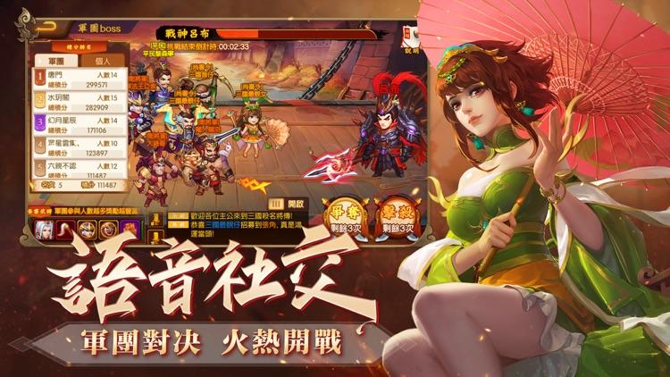 三國殺名將傳 screenshot-4