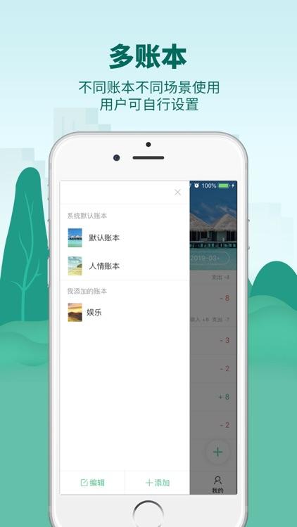 麦丘记账-智能语音快速记账软件 screenshot-3