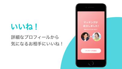 Pairs(ペアーズ) 恋活・婚活のためのマッチングアプリ ScreenShot4