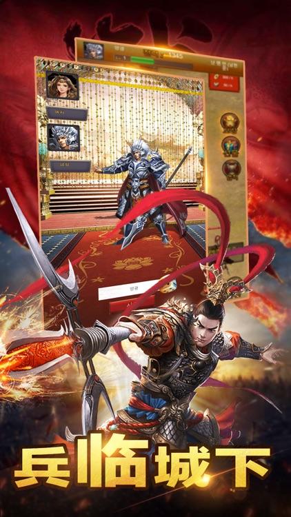 三国霸业:王者争锋 screenshot-3
