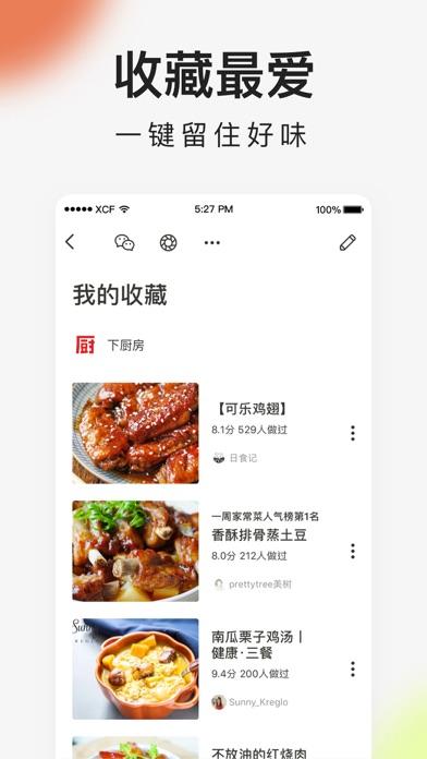 下厨房-美食菜谱 ScreenShot4