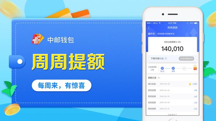 中邮钱包-借钱分期信用贷款平台 screenshot-4