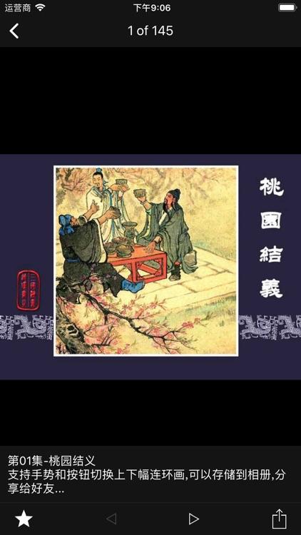 三国演义 - 语音版国学经典四大名著 screenshot-3