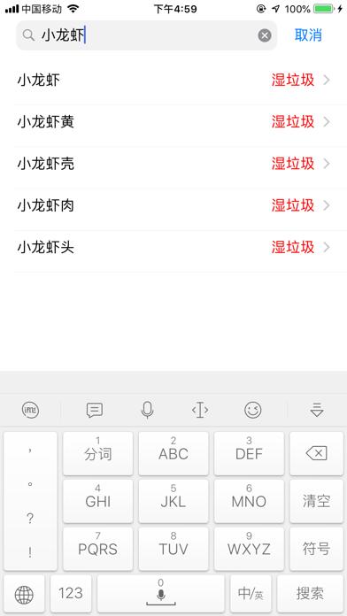 垃圾分类-极速查询垃圾分类指南 screenshot 8