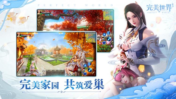 完美世界新马版-周年庆典 screenshot-3