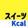 Takaaki Sasaki - スイーツ摂取カロリー計算アプリ アートワーク