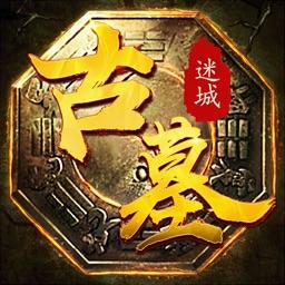 古墓迷城-寻龙大师正版盗墓手游