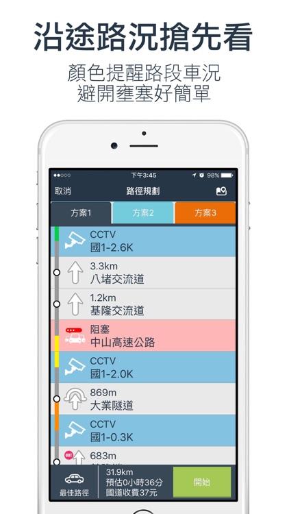 樂客導航王N5 Pro screenshot-4