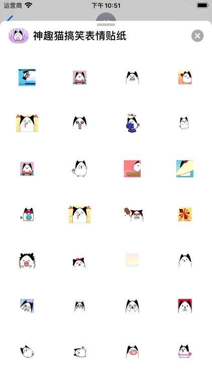 神趣猫搞笑表情贴纸 screenshot-3