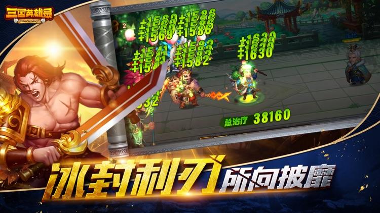 三国英雄录:名将演义 screenshot-4