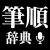 新・筆順辞典 - 新作・人気アプリ iPad