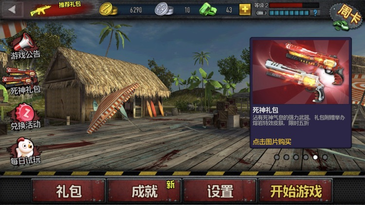 僵尸前线4-Sniper FPS射击游戏 screenshot-5