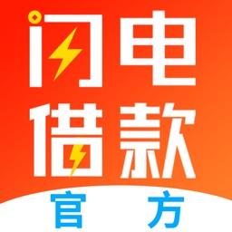 闪电借款-官方小额贷款借钱平台
