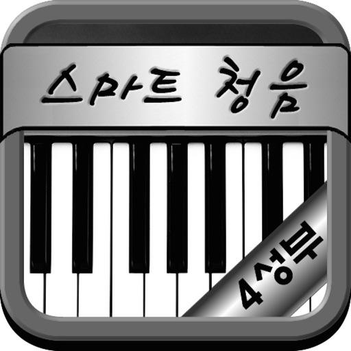 장귀오의 스마트 청음 - 4성부 -