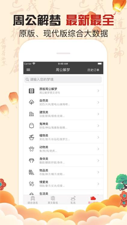八字起名-专业起名大师 screenshot-3