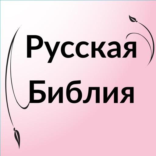 Russian Bible - Библия
