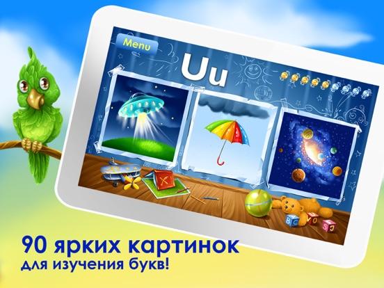 Скачать игру Учим английский алфавит Буквы