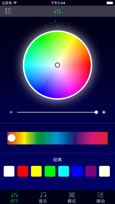Colorful Lights screenshot one