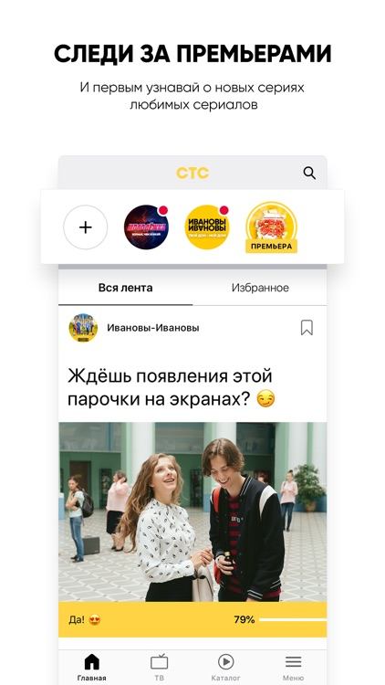 СТС-Телеканал — сериалы онлайн screenshot-3