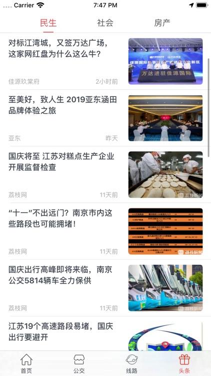 上海公交-公交实时查询 screenshot-3