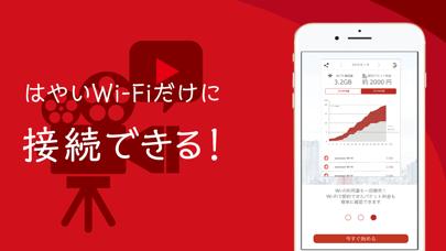 エコネクト/全国のWi-Fiに自動接続のおすすめ画像2