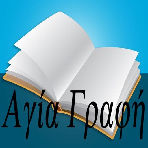 Αγία Γραφή ανάγνωση
