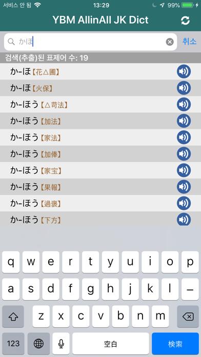 YBM 올인올 일한 사전 - JpKo DICのおすすめ画像2