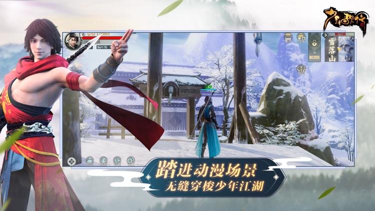 少年歌行-首款悟道国风动漫手游 screenshot-3