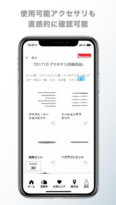 マキタ製品&営業所 紹介アプリのスクリーンショット5