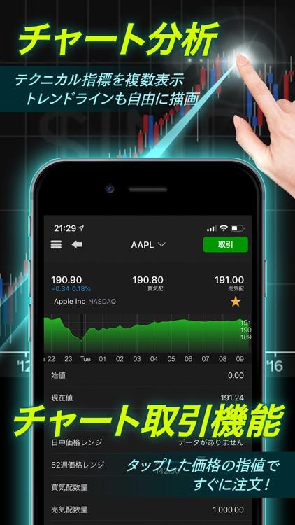トレードステーション米国株 スマートフォン screenshot-3
